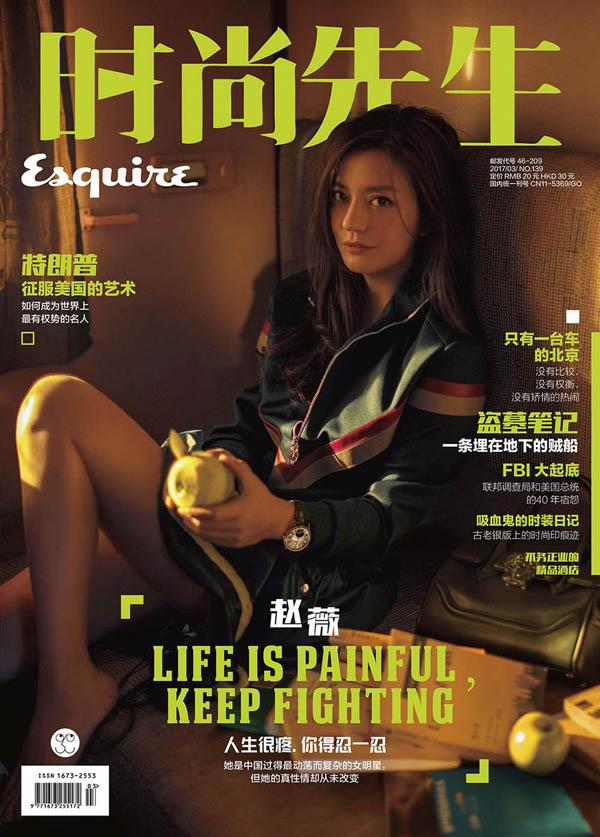 赵薇登上《时尚先生Esquire》3月开季刊封面 演绎40岁女人独有的韵味