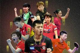 2017中国乒乓球公开赛赛程时间表 ?#20598;?#31185;马龙男双联手