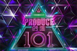 创造101怎么报名参赛 30多家公司派出艺人参加节目