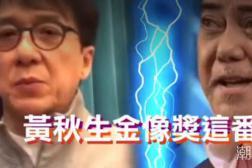 黄秋生向成龙道歉事件经过 被曲解为港独斥媒体居心叵测