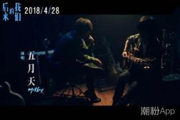 后来的我们里面所有歌曲全介绍 陈奕迅田馥甄五月天齐献唱