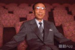邵逸夫有多少钱 据说个人资产超过100亿