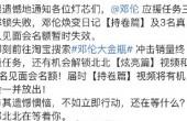 品牌商割粉丝韭菜未免太狠 官方宣布邓伦粉解锁任务失败好尴尬-尚之潮