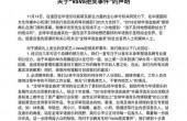 华语金曲奖发声明否认区别对待,称VaVa是捆绑炒作-尚之潮