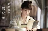 知否明兰三段情缘:贺弘文背叛她,齐衡错过她,只有顾廷烨选择她-尚之潮