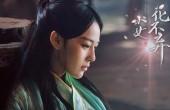 小女花不弃:薛菲嫁给七王爷,但却与莫百行生了孩子,她到底爱谁-尚之潮