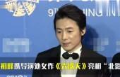 继张艺谋《一秒钟》后,祖峰执导《六欲天》也退出戛纳电影节竞赛-尚之潮
