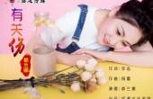 中国内地华语女歌手都兰娜深情演绎《有关伤》-尚之潮