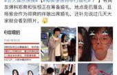 郑爽发文辟谣,否认与张恒举办婚礼,称目前仍在拍戏-尚之潮